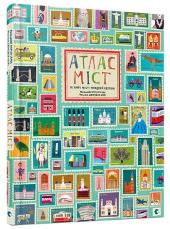 Атлас Міст - фото обкладинки книги