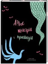 Атлас монстрів і привидів - фото обкладинки книги