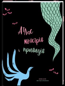 Атлас монстрів і привидів - фото книги