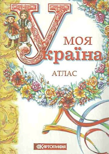 Книга Атлас моя Україна