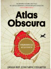 Atlas Obscura. Найдивовижніші місця планети - фото обкладинки книги