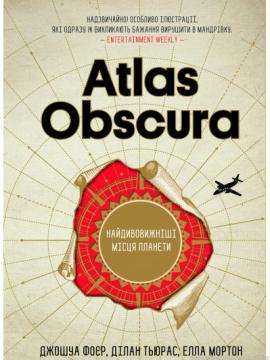 Atlas Obscura. Найдивовижніші місця планети - фото книги