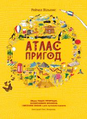 Атлас пригод - фото обкладинки книги