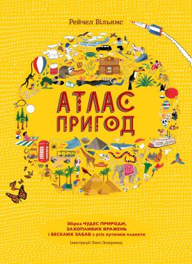 Атлас пригод - фото книги