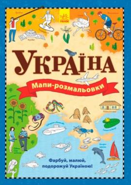 Атлас - розмальовка : Україна - фото книги
