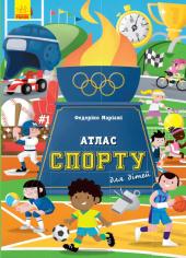 Атлас спорту для дітей - фото обкладинки книги