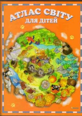Атлас світу для дітей - фото книги