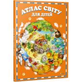 Атлас світу для дітей - фото обкладинки книги