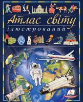 Атлас світу ілюстрований - фото обкладинки книги