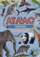 Атлас тварин - фото обкладинки книги