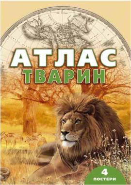 Атлас тварин - фото книги