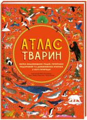 Книга Атлас тварин
