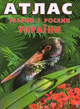 Атлас тварин і рослин України - фото книги