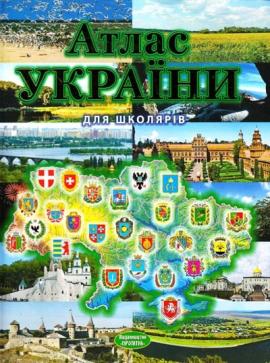 Атлас України для школярів - фото книги