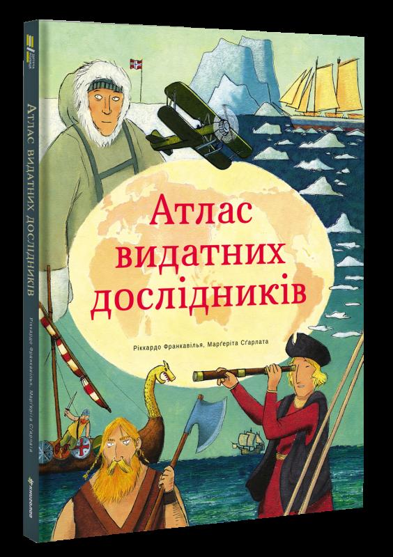 Книга Атлас видатних дослідників, Марґеріта Сґарлата, Ріккардо ...