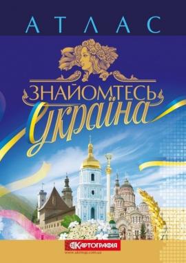 Атлас. Знайомтесь Україна - фото книги