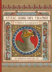 Атлас зниклих тварин - фото обкладинки книги