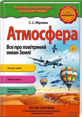 Книга Атмосфера