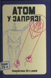 Атом у запрязі. Фантастики 20-х років - фото обкладинки книги