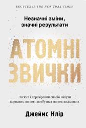 Атомні звички. Легкий і перевірений спосіб набути корисних звичок і позбутися звичок шкідливих - фото обкладинки книги