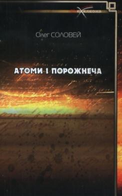 Атоми і порожнеча - фото книги