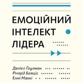 Емоційний інтелект лідера - фото обкладинки книги