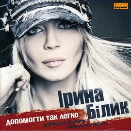 """Аудіодик """"Допомогти так легко"""" Ірина Білик - фото книги"""
