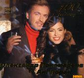 """Аудіодиск """"100 kisses"""" Олександр Пономарьов та Ані Лорак - фото обкладинки книги"""