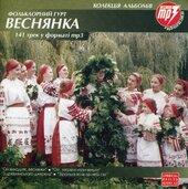 """Аудіодиск """"142 треки у форматі mp3 «Фольклорний гурт «Веснянка»"""" - фото обкладинки книги"""