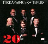 """Аудіодиск """"20 років"""" Піккардійська терція - фото обкладинки книги"""