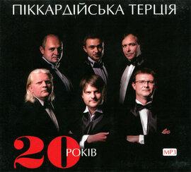 """Аудіодиск """"20 років"""" Піккардійська терція - фото книги"""