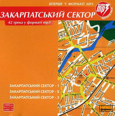 """Аудіодиск """"42 трека у форматі mp3"""" Закарпатський сектор"""