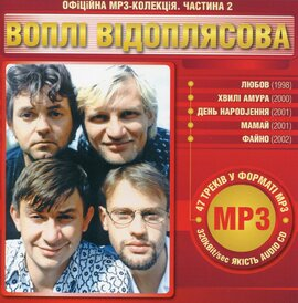 """Аудіодиск """"5 альбомів 1998-2002"""" Воплі Відоплясова - фото книги"""