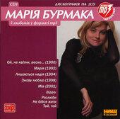 """Аудіодиск """"5 альбомів у форматі mp3"""" диск 1. Марія Бурмака - фото обкладинки книги"""