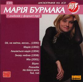 """Аудіодиск """"5 альбомів у форматі mp3"""" диск 1. Марія Бурмака - фото книги"""