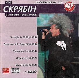 """Аудіодиск """"5 альбомів у форматі mp3"""" Скрябін - фото книги"""