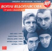 """Аудіодиск """"57 треків в форматі mp3"""" Воплі Відоплясова - фото обкладинки книги"""