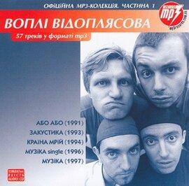 """Аудіодиск """"57 треків в форматі mp3"""" Воплі Відоплясова - фото книги"""