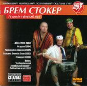 """Аудіодиск """"58 треків у форматі mp3""""  Брем Стокер - фото обкладинки книги"""