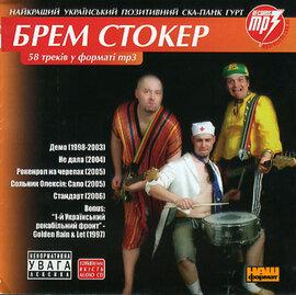 """Аудіодиск """"58 треків у форматі mp3""""  Брем Стокер - фото книги"""