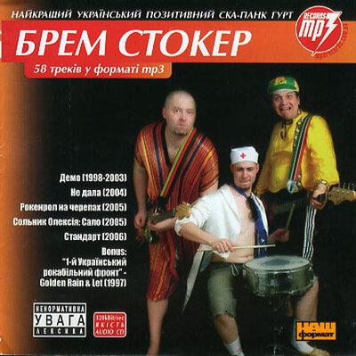 """Аудіодиск """"58 треків у форматі mp3""""  Брем Стокер"""