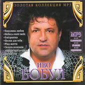 """Аудіодиск """"6 альбомів-76 пісень-відеокліпи"""" Іво Бобул - фото обкладинки книги"""