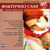 """Аудіодиск """"70 треків у форматі mp3"""" Фактично самі - фото обкладинки книги"""