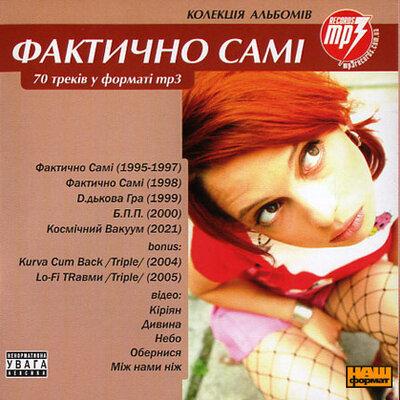 """Аудіодиск """"70 треків у форматі mp3"""" Фактично самі"""