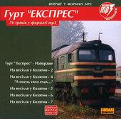 """Аудіодиск """"76 треків у форматі mp3. Гурт «Експрес»"""" - фото обкладинки книги"""