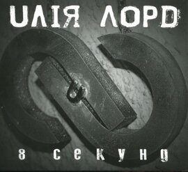 """Аудіодиск """"8 секунд"""" Юлія Лорд - фото книги"""