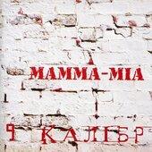 """Аудіодиск """"9 Калібр"""" Мамма-міа - фото обкладинки книги"""