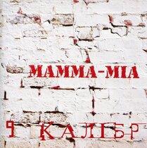 """Аудіодиск """"9 Калібр"""" Мамма-міа"""