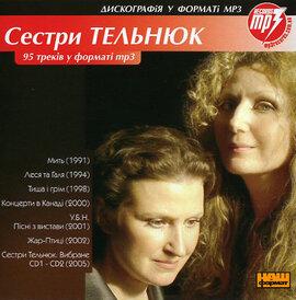 """Аудіодиск """"95 треків у форматі MP3"""" Сестри Тельнюк - фото книги"""
