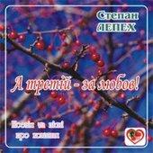 """Аудіодиск """"А третій - за любов"""" Степан Лепех - фото обкладинки книги"""